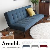 沙發床 雙人沙發 阿諾德工業風舒適沙發床-3色 / H&D 東稻家居
