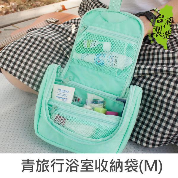 珠友Unicite 青旅行防潑水浴室收納袋(M)/便攜化妝盥洗包/蜂巢格紋-SN-22005
