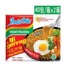 【營多 Indo mie】印尼炒麵(40包/箱)-2入組