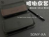 【精選腰掛防消磁】適用 SONY XPeria XA F3115 5吋 腰掛皮套橫式皮套手機套保護套手機袋