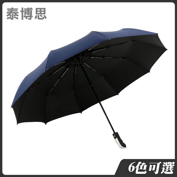 泰博思 十骨全自動傘 摺疊雨傘 三折傘 晴雨傘 自開 自動傘【F0309】