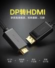 dp轉hdmi線電腦接電視顯示器轉換器DP公對公4K高清線dp公對母 【全館免運】