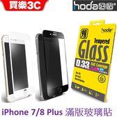 Hoda【IPhone 7 Plus / IPhone8 Plus 5.5吋】2.5D 高透光滿版 9H 鋼化玻璃保護貼