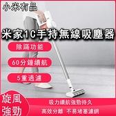 【Love Shop】【台灣出貨】小米米家手持無線吸塵器 1C 米家吸塵器 除塵器 多功能除螨機