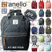 【CGY-鐵灰】日本人氣潮牌anello銷售冠軍經典大口包-雙色拼接AT-B0193A 數量限定!