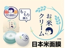 KEANA 毛穴撫子 日本米面膜 滲透 蛋白 日本製 調理 導入 清潤