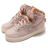 Nike 休閒鞋 Wmns Air Force 1 High Utility 粉紅 米白 高筒 女鞋 【PUMP306】 AJ7311-200