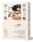 (二手書)日日三餐,早.午.晚:葉怡蘭的20年廚事手記