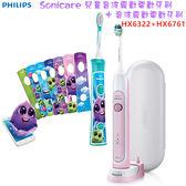 【超值組合↘優惠中】飛利浦 HX6322+HX6761 兒童震動電動牙刷+音波震動美白電動牙刷