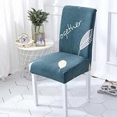 連體布藝餐椅墊椅墊套裝家用歐式凳子套罩全包【聚寶屋】
