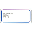 華麗牌標籤WL-1016 25x53mm藍框90ps