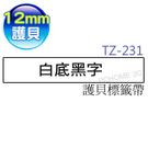 【五入/免運】brother TZe-231(TZ-231) 12 mm 白底黑字 護貝標籤帶系列