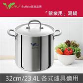 【Calf小牛】不銹鋼滷桶32cm / 23.4L(BB2Z012)