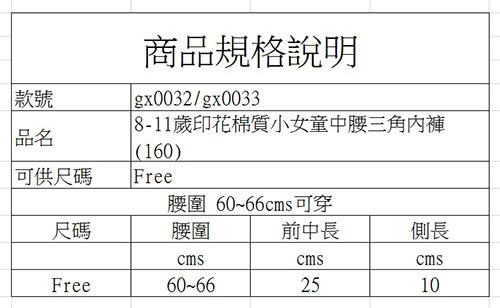 [特價區 $69/件] 8-11歲印花棉質小女童中腰三角內褲(160) 腰圍 60~66 cms 可穿