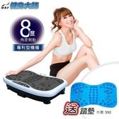 【南紡購物中心】健身大師-超越極限專利型8度律動機(律動機/律動儀/抖抖機)