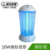 華冠10W捕蚊燈(ET-1016)