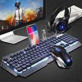 真機械手感鍵盤鼠標套裝耳機吃雞三件套游戲外設臺式電腦有線鍵鼠 一次元