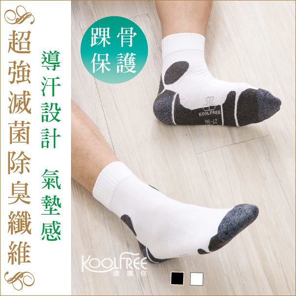 防黴排汗 除臭纖維 導汗設計多用途運動襪 側向運動適用 【旅行家】98230
