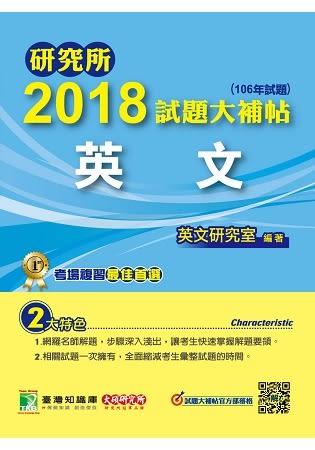 研究所2018試題大補帖【英文】(106年試題)