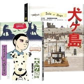 犬之島動畫電影製作特輯電影改編漫畫首刷 套書送電影海報