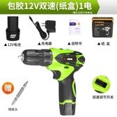 電鑽手鑽充電式沖擊電鑽電動螺絲刀手電轉鑽家用起子小手槍鑽【雙十二 出貨八折】
