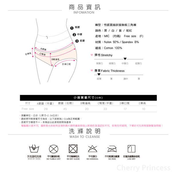 內褲 性感蕾絲拼接無痕三角褲【BTDI-10685ER】(4色)