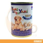 亞米亞米 狗狗罐頭牛肉+蔬菜400g【寶羅寵品】