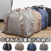 牛津布大容量旅行袋 登機包 購物袋 肩背包 購物包 斜背包 收納袋 旅行 旅遊 出差【歐妮小舖】