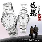 老人手錶女士防水大錶盤中老年人男士手錶學生電子石英鋼帶情侶錶 小確幸生活館