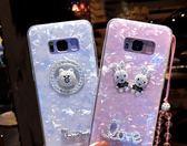 三星  S8 plus手機殼 韓國 可愛 小熊 天鵝 兔子 保護套 時尚 貝殼紋 全包 軟殼 水鑽 保護殼