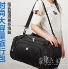 商務手提旅行包男士登機包大容量行李袋旅游包女待產包運動健身包 小時光生活館