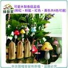 【綠藝家】可愛木製香菇盆插 (粉紅、粉藍...