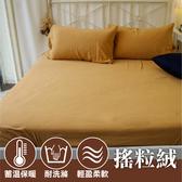 床包組 雙人床包(含枕套*2) - 保暖搖粒絨 素色木駝色【輕柔保暖、不易起毛球】MIT台灣製造