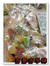 古意古早味 哈妮軟糖 (3000公克/包) 懷舊零食 果汁QQ軟糖 QQ軟糖 果汁軟糖 水果QQ糖