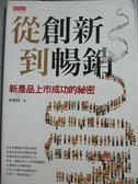 【書寶二手書T1/財經企管_GPH】從創新到暢銷-新產品上市成功的秘密_林英祥