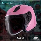 [中壢安信]SOL SO-8 SO8 素色 草莓粉 安全帽 半罩