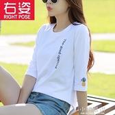 夏季中袖純棉短袖t恤女裝2020年新款夏裝寬鬆半袖七分袖白色上衣『小淇嚴選』