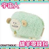 宇宙人 綿羊 零錢包 珊瑚絨毛 日本正版 貓咪 SHEEP craftholic 該該貝比日本精品 ☆