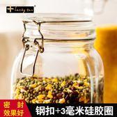 密封罐瓶子家用收納儲物罐玻璃雜糧零食蜂蜜瓶泡檸檬百香果罐子 MKS薇薇