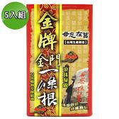 【金牌】金門ㄧ條根精油滾珠凝露40ml 5入