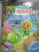 【書寶二手書T3/兒童文學_QNX】植物大戰殭屍:成語漫畫19_笑江南
