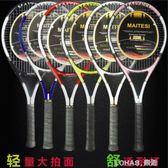 網球拍初學者單人專業全碳素大學生一體拍雙人帶線回彈訓練器套裝 樂活生活館