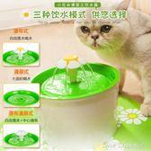 貓咪飲水機寵物用品喂水流動流水噴泉活水水盆貓用喝水器自動循環  one shoes