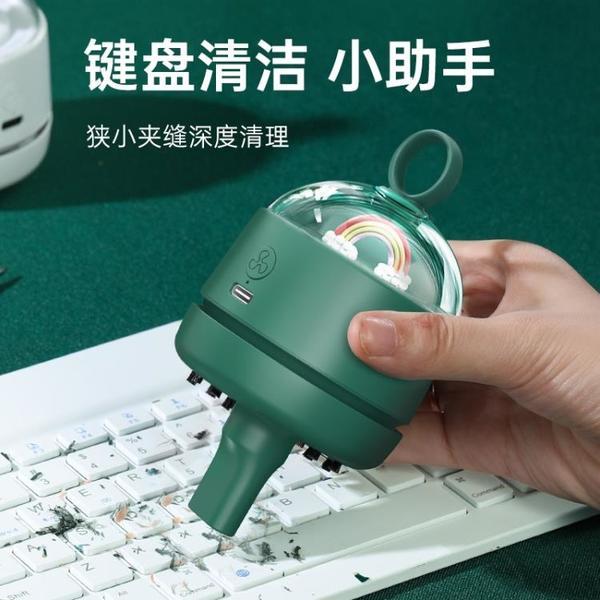 桌面吸塵器吸橡皮擦屑清潔鉛筆灰文具學生兒童電動小型迷你吸灰機鍵盤神器 夏日新品