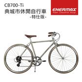ENERMAX 古典城市休閒自行車-特仕版 CB700-Ti