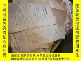 二手書博民逛書店罕見文稿----劉英----二三事----Y9236