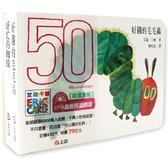 好餓的毛毛蟲50週年限量~艾瑞.卡爾0 3歲經典遊戲書套組
