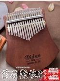 拇指琴 蒂朵卡林巴琴17音板式拇指琴手指鋼琴初學者卡靈巴琴kalimba禮物 爾碩