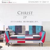 雙人沙發 日本MODERN DECO / CHRIST克里斯混色拼布沙發 / H&D東稻家居