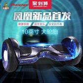 鳳凰智能越野代步平衡車雙輪體感兒童成人10寸漂移思維車 T 七夕情人節